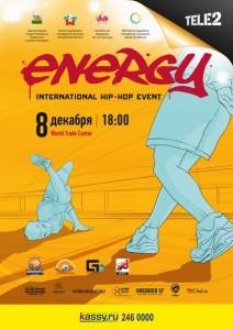 Фестиваль Энерджи г.Челябинск